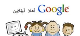 سرویس جالب گوگل برای عربها