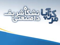 رقابتهاي نفوذ و دفاع در فضاي مجازي برگزار ميشود