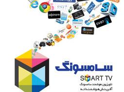 سامسونگ   Smart View تلویزیون را به گوشی موبایل میآورد