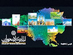 نگاهی به   اطلس کلانشهر تهران