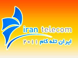 نمایشگاه بینالمللی تلهکام 2011 برگزار میگردد