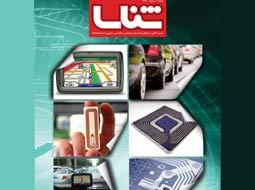 اولین نشریه تخصصی RFID و GPS منتشر شد