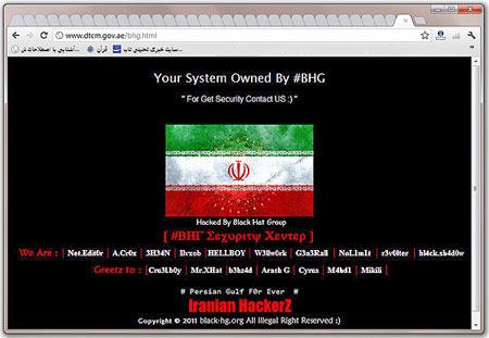 ae news هک شدن چند سایت اماراتی توسط هکرهای ایرانی