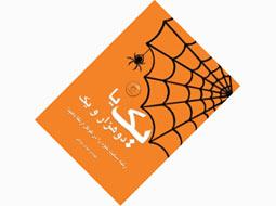 دانلود رایگان نخستین کتاب سئو به زبان فارسی