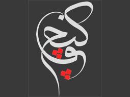 کپچای فارسی متولد شد