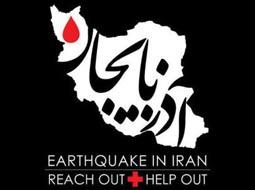 كمپين فعالان حوزه IT كشور در حمايت از زلزله زدگان استان آذربايجان شرقي