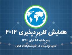 آغاز ثبت نام همایش روز جهانی کاربردپذیری n00023874 b