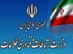 محمدحسن نامی دومین سرپرست وزارت ارتباطات شد