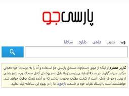 موتورهای جستوجوی ایرانی و رقابت با جستوجوگرهای بزرگ...