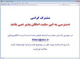 طرح جدید شورای فضای مجازی برای فیلترینگ: احراز هویت کاربران قبل از ورود به اینترنت