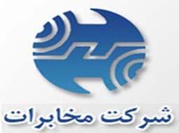 افزایش 1.5 برابری پهنای باند اینترنت مخابرات تهران