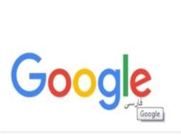 خداحافظ گوگل، سلام آلفابت