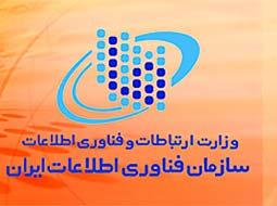 پاسخ سازمان فناوری اطلاعات به رسانههای زنجیرهای n00039089 b