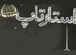 نبرد پنهان حامیان مرموز استارتآپها در ایران n00039442 b
