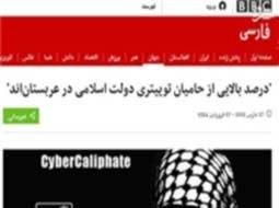 حمله هکری مخالفان داعش به سایت بی.بی.سی n00040135 b