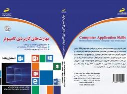 کتاب مهارتهای کامپیوتری منتشر شد