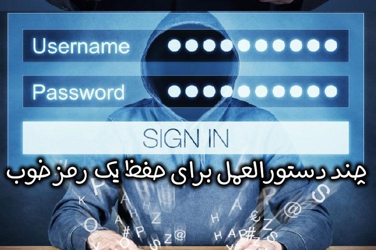 چند دستورالعمل برای حفظ یک رمز خوب