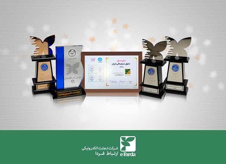 شرکت ارتباط فردا، برنده جایزه سال تحول دیجیتالی دومین دوره جایزه ملی تحول دیجیتالی