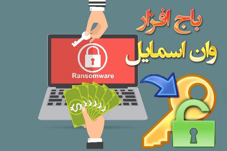 باج افزار فارسی زبان جدید وان اسمایل