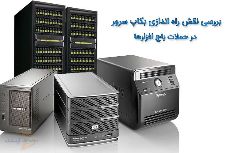 راه اندازی backup server بهترین راه مقابله با باج افزارها