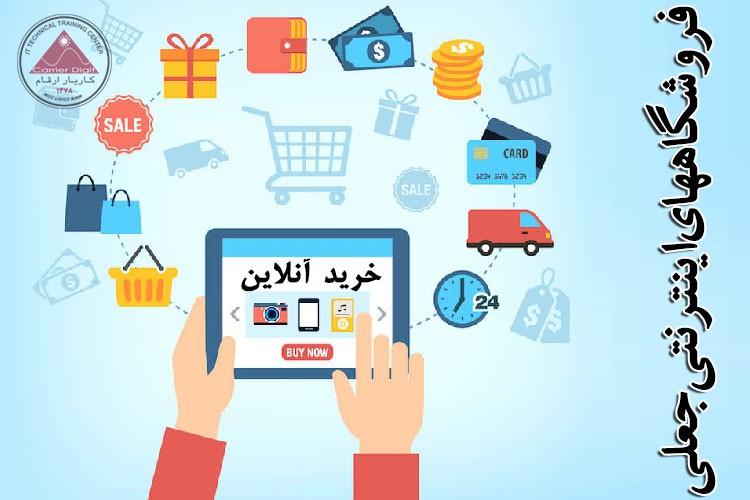 خرید و پرداخت اینترنتى با سایت های معتبر