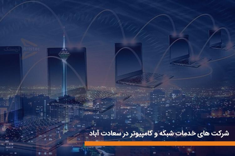 شرکتهای خدمات شبکه سعادت آباد - خدمات کامپیوتر سعادت اباد