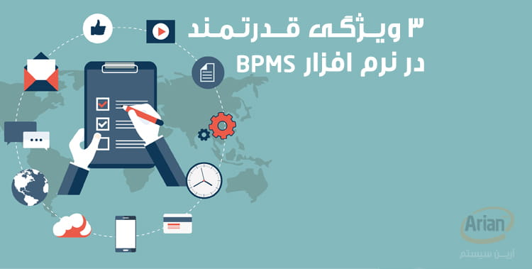 نرم افزار bpms - ویژگی های یک bpms نرم افزار حرفه ای - <a href='http://www.itna.ir' target='_blank'>ایتنا</a>