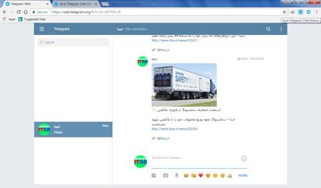 تهیه آرشیو از مطالب تلگرام پیش از فیلترینگ