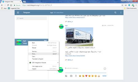 ذخیره چت ها و مطالب کانال های تلگرام