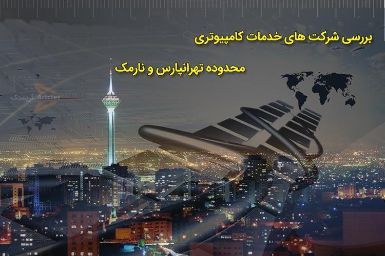 شرکت های خدمات کامپیوتری تهرانپارس – انجام خدمات کامپیوتری نارمک