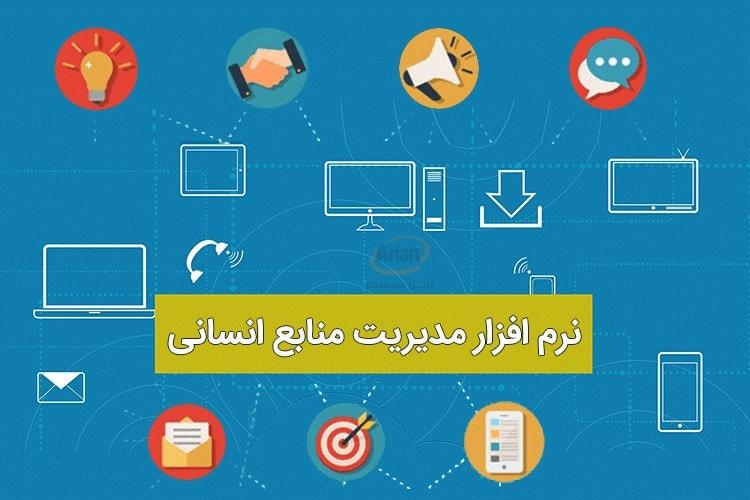 جایگاه نرم افزار مدیریت منابع انسانی در بهبود عملکرد سازمان ها