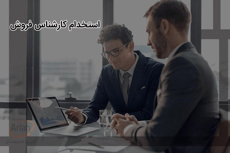 علاقمندان استخدام کارشناس فروش نرم افزار به این نکات توجه داشته باشند