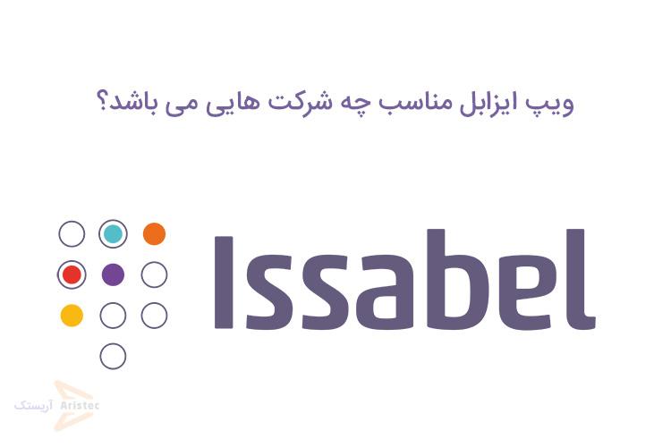 راه اندازی و نصب ایزابل issabel مناسب چه شرکت هایی می باشد؟