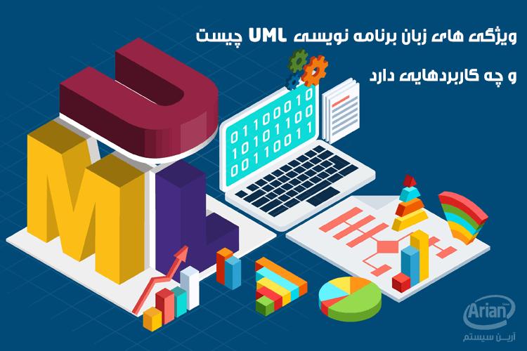 زبان uml چیست و چه کاربرد و ویژگی هایی دارد؟