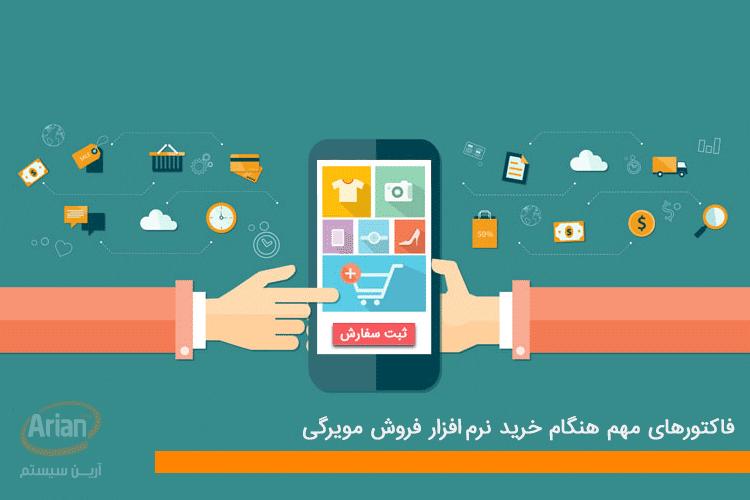 فاکتورهای تاثیرگذار در قیمت خرید نرم افزار پخش مویرگی