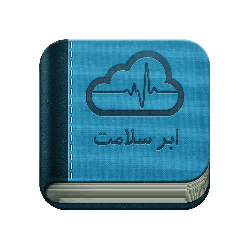 معرفی کامل اپلیکیشن سلامت همراه