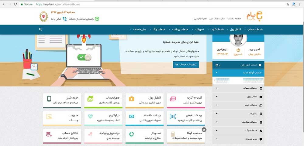 معرفی اپلیکیشن بام بانک ملی ایران