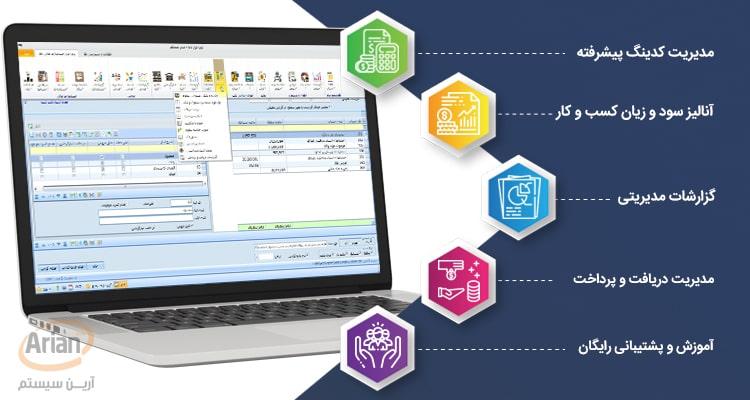 دانلود نرم افزار حسابداری رایگان شرکتی ویژه انواع شرکتها