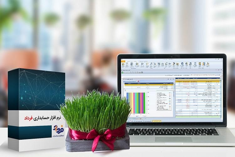 تخفیف خرید نرم افزار حسابداری برای کسب و کارهای کوچک و متوسط