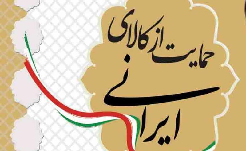 کالای ایرانی و داخلی