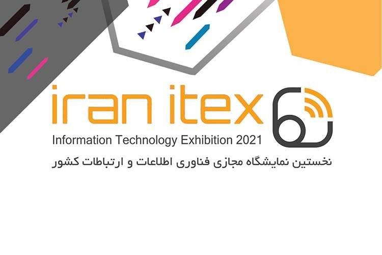 نمایشگاه مجازی ایران ایتکس در بهمن ماه سال 1399 برگزار می شود